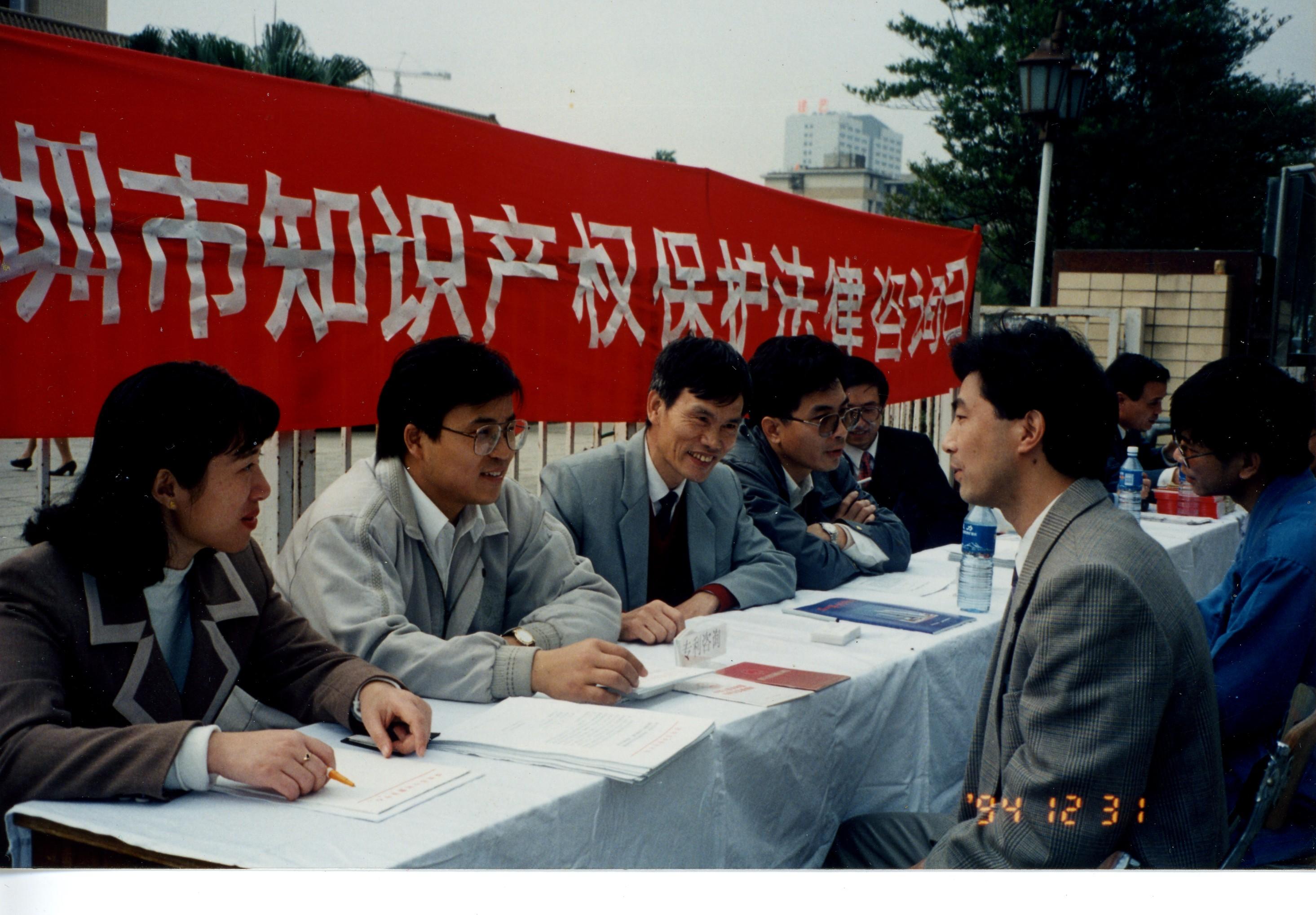 一九九四年举办深圳市知识产权保护法律咨询