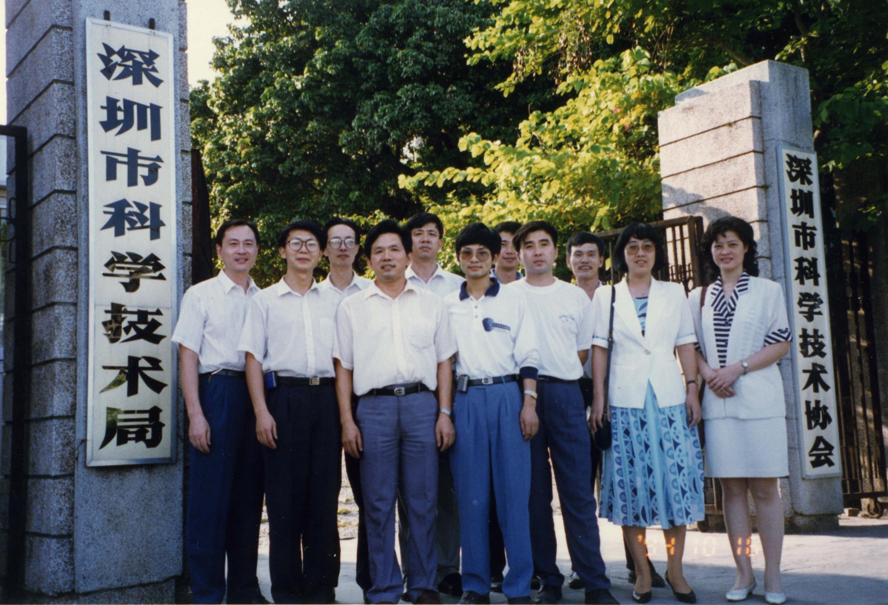 一九九四年全国专利代理人资格考试培训班