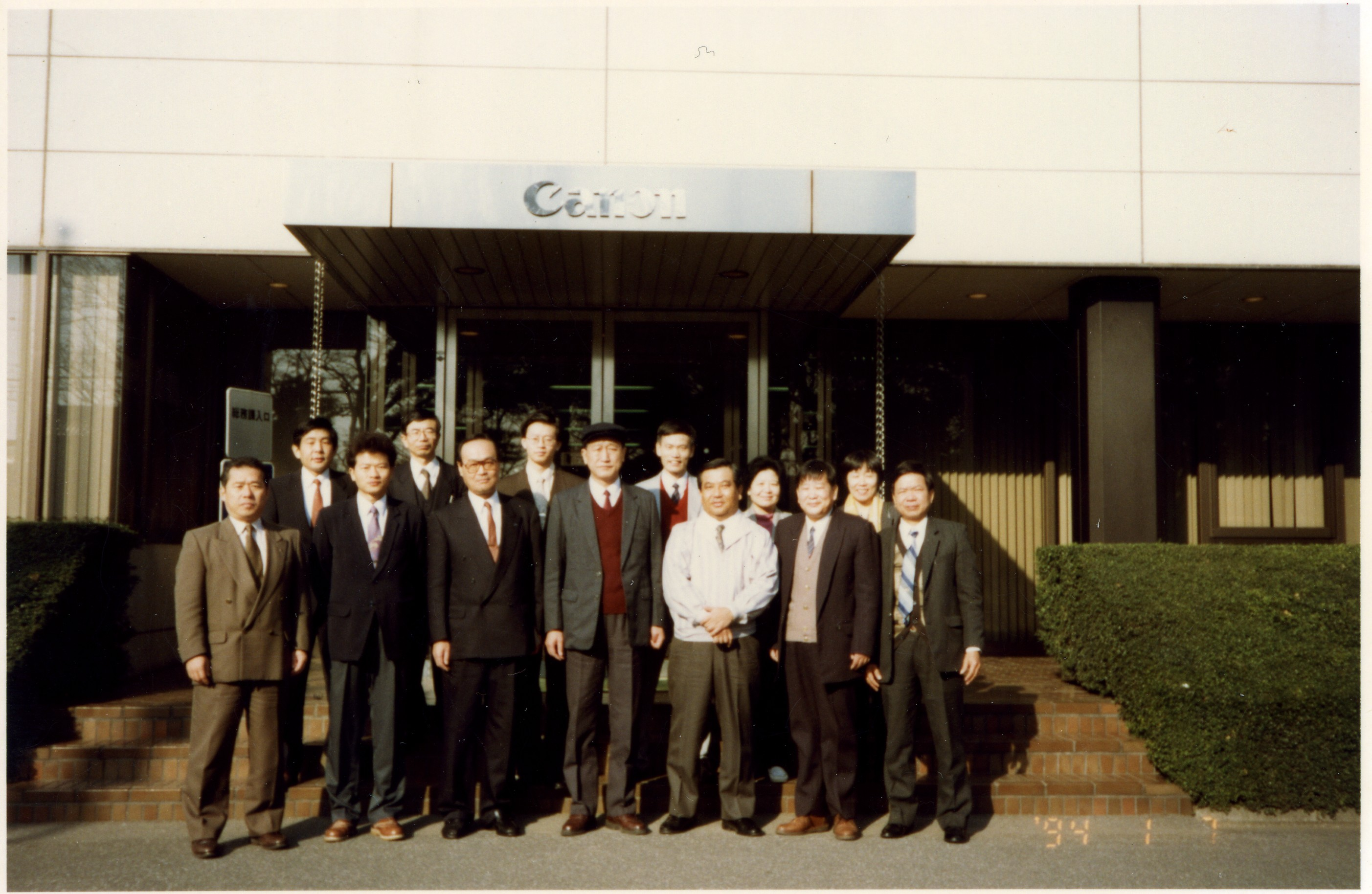 一九九四年随团走访日本佳能有限公司