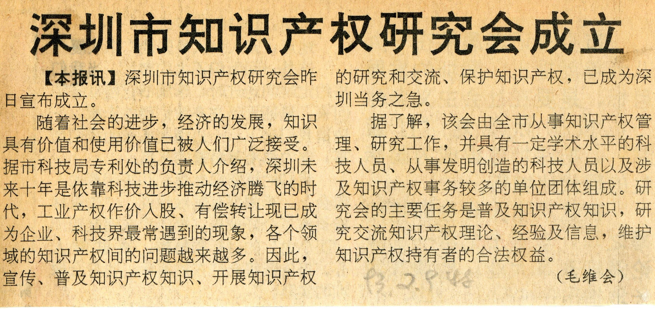 深圳特区报一九九三年报道深圳市知识产权研究会成立